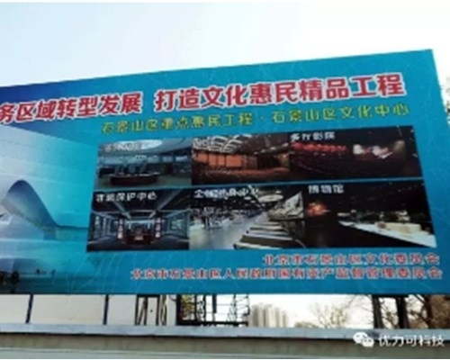 北京石景山文化服务中心